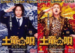 生田斗真と弟の竜聖がめざましテレビで共演!