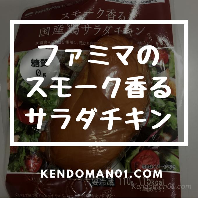 スモーク香る国産鶏サラダチキン(ファミリーマート)を食べてみた!