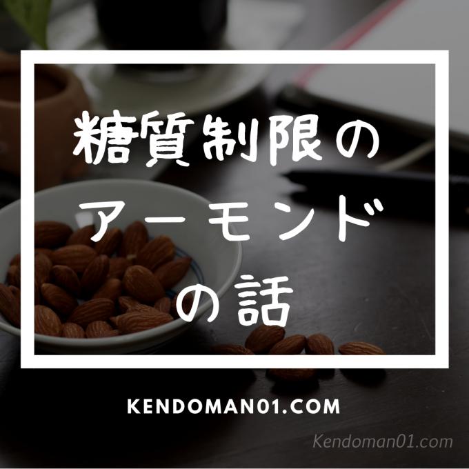 糖質制限にアーモンド!【食べ過ぎ注意】