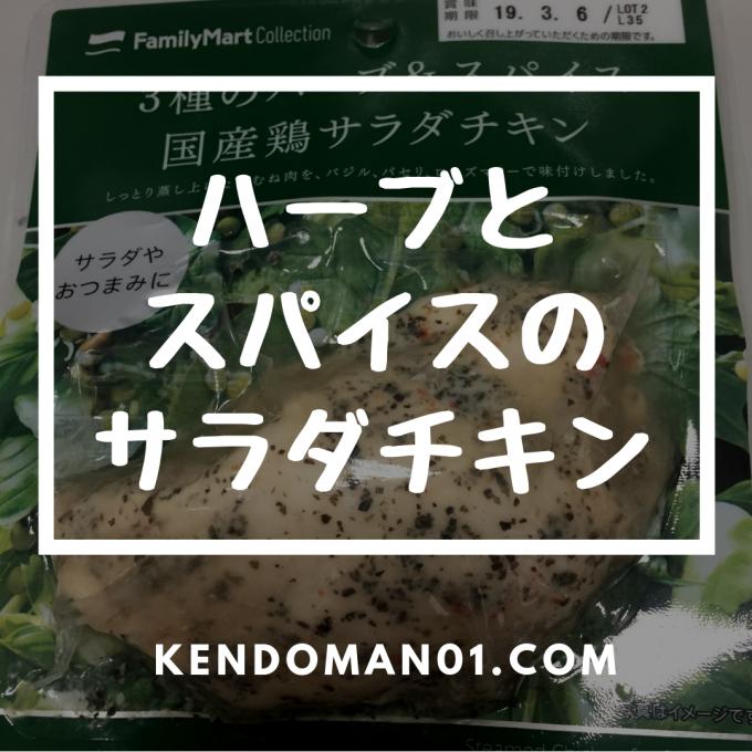 【糖質制限のお供に】ファミマの3種のハーブ&スパイス国産鶏サラダチキン