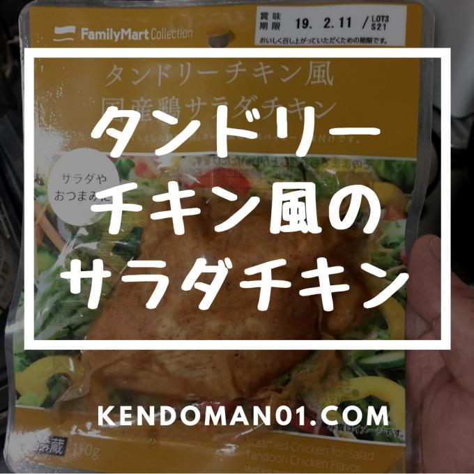 糖質制限でサラダチキン|ファミマのタンドリーチキン風国産鶏サラダチキン