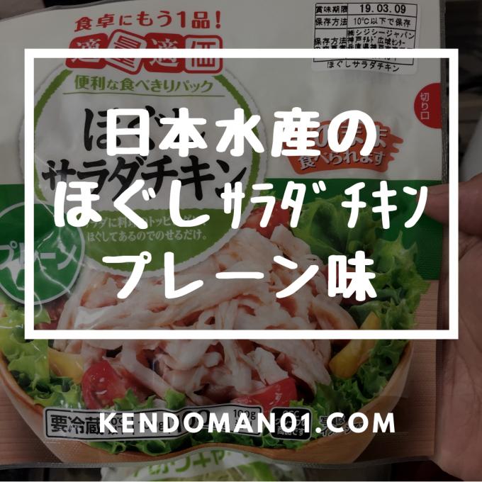 糖質制限でほぐしサラダチキンプレーン味|日本水産