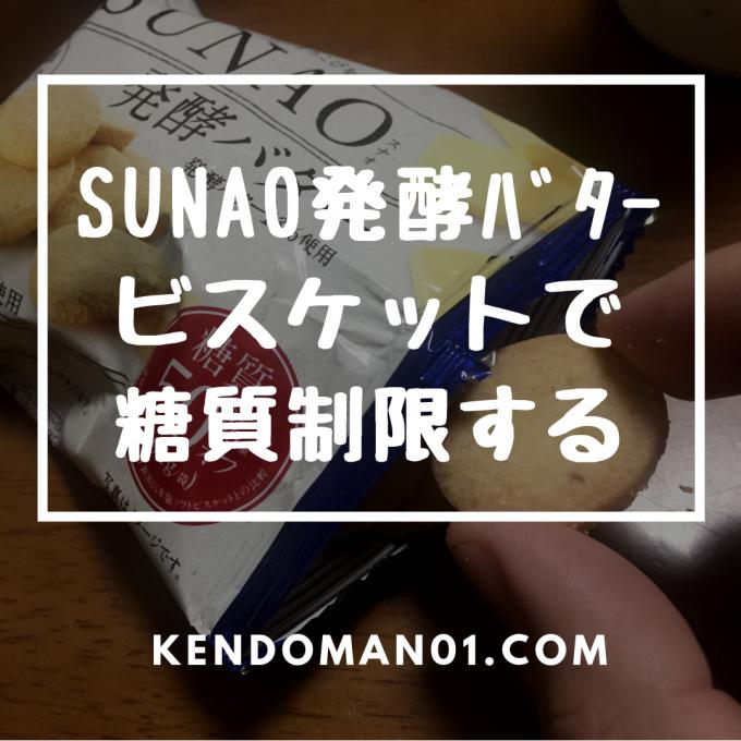 SUNAOシリーズ|発酵バタービスケットを食べてみた!