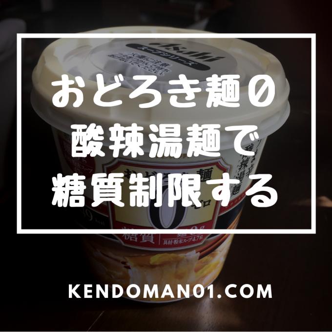 糖質制限中にアサヒ【おどろき麺ゼロ】酸辣湯麺を食べてみた!