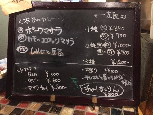 ヤタラスパイス(大阪・大正区)のメニューは?【今ちゃんの実は】行列ができるスパイスカレー(2020年2月26日放送)