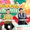 【バナナマンのせっかくグルメ!!】バナナマン日村勇紀が熊本グルメ旅!(2020年3月1日放送)