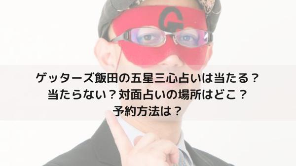 復縁 ゲッターズ 飯田